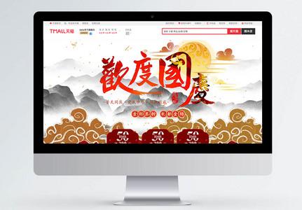 国庆节欢庆促销淘宝首页图片