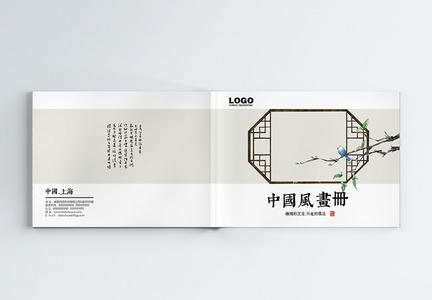 水墨写意中国风文化宣传画册图片