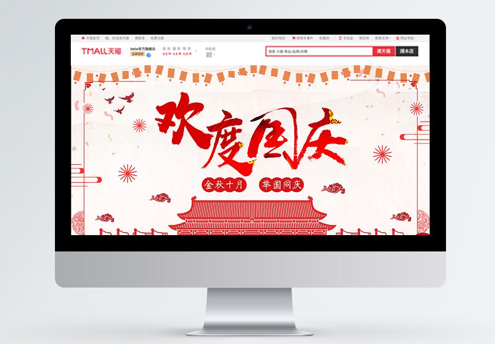 欢度国庆促销淘宝首页图片
