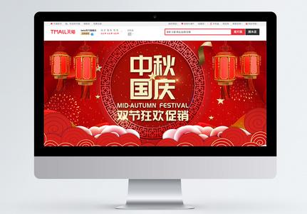 中秋国庆双节促销首页图片