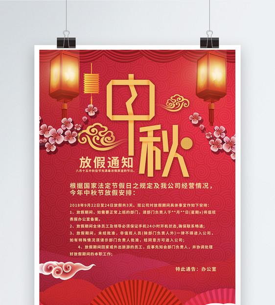 中秋节放假通知海报