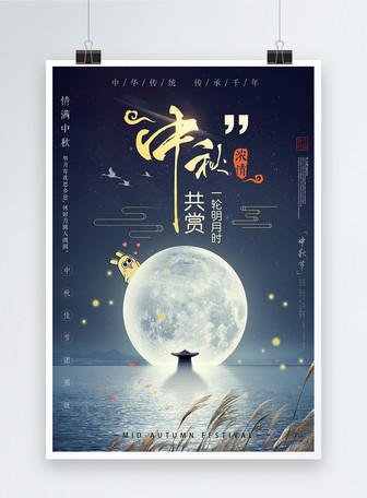 中秋浓情节日海报