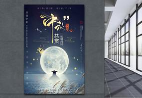 中秋浓情节日海报图片