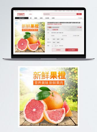 新鲜红心果橙淘宝主图