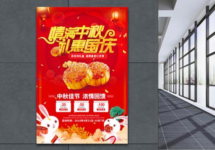 情满中秋礼惠国庆海报图片