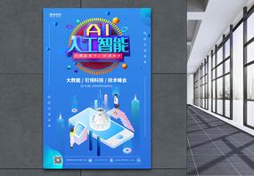 AI人工智能科技海报图片