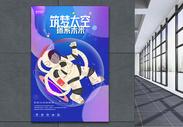 筑梦太空 探索未来海报图片