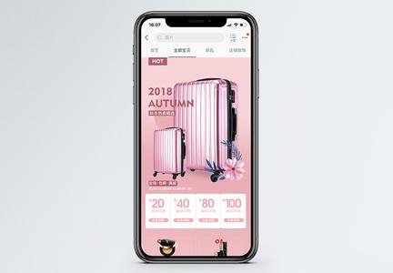 行李箱上新促销淘宝手机端模板图片