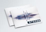 建筑房产投资画册封面图片