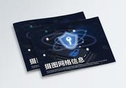 网络信息公司画册封面图片