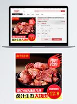零食卤汁小牛肉淘宝主图图片