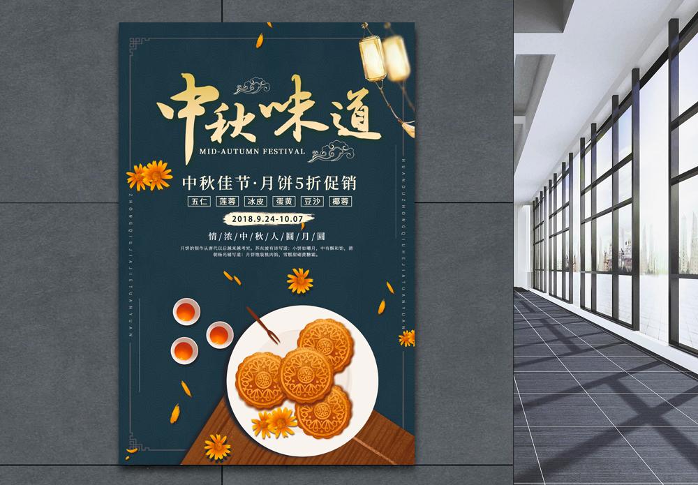 中秋味道月饼促销海报图片