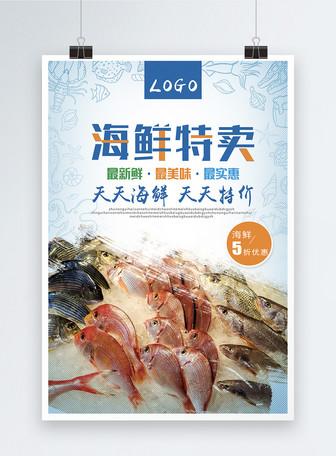 新鲜海鲜特卖海报