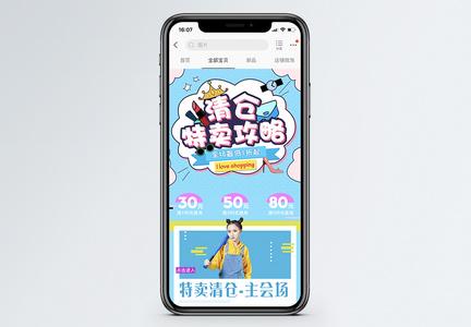 女装清仓特卖淘宝手机端模板图片