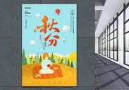二十四节气秋分海报图片