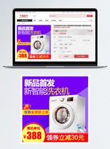 家电滚筒洗衣机促销淘宝主图图片