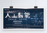 人工智能科技风字体设计展板图片
