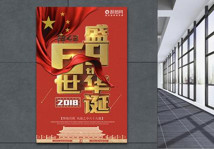 69周年盛世华诞海报图片