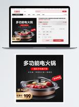 多功能锅淘宝主图图片