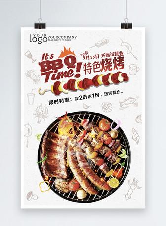 特色美食烧烤海报
