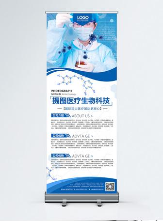 生物医疗企业X展架