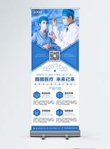 医疗美容公司产品介绍x展架图片