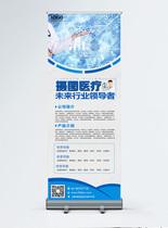医疗公司产品介绍x展架图片