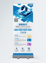企业医疗产品介绍x展架图片