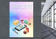 银联支付金融购物海报图片