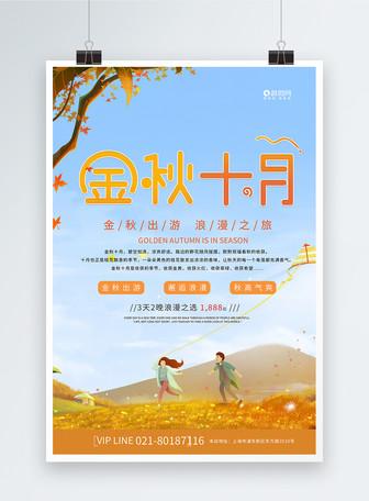 秋游记海报