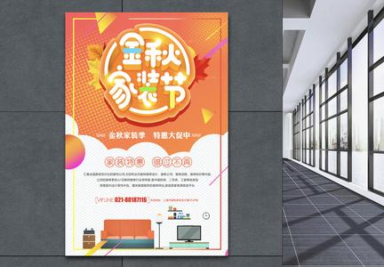 金秋家装节海报图片