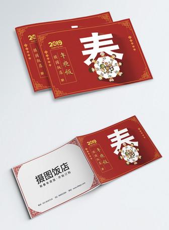 红色年夜饭画册封面