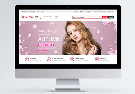 秋季女装促销banner图片