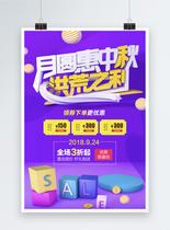 八月十五中秋节sale促销海报图片