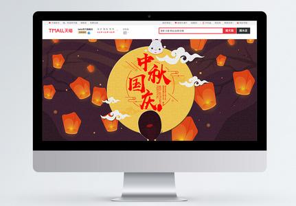 中国风中秋国庆通用首页PSD模板图片