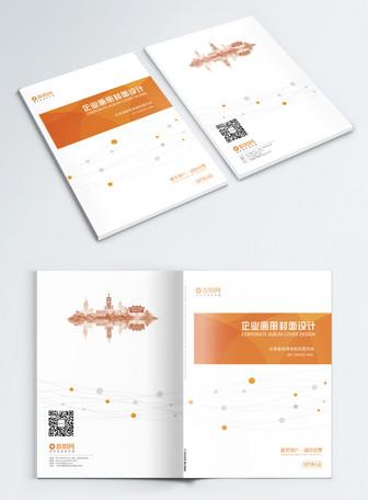 简约企业宣传画册封面