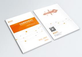 简约企业宣传画册封面图片