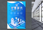 5G光速时代科技海报图片