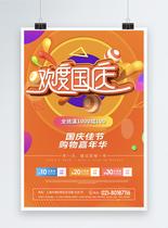 十一欢度国庆节海报图片