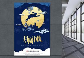月圆中秋海报图片