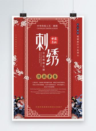 红色喜庆中国古典刺绣海报