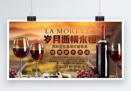 红酒美食展板图片