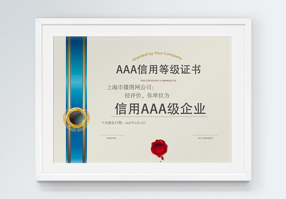 企业信用优秀证书图片