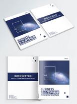 创意企业宣传画册封面图片