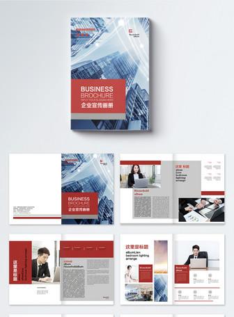 企业宣传画册整套