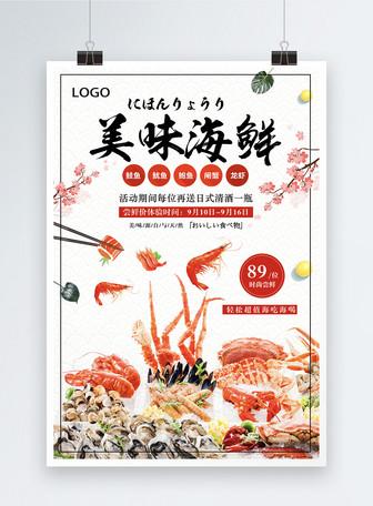 美味海鲜自助餐宣传海报