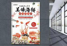 美味海鲜自助餐宣传海报图片