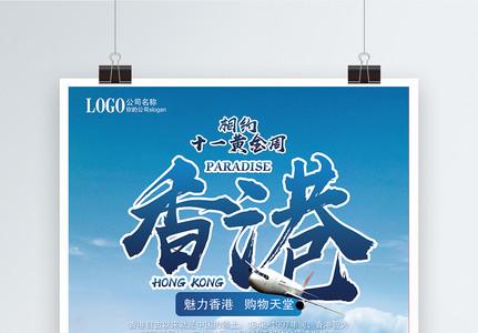 香港旅游海报图片