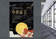 大气中国风中秋节海报图片