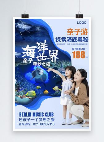 海洋世界亲子游海报